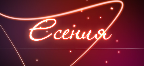 картинка с именем есения