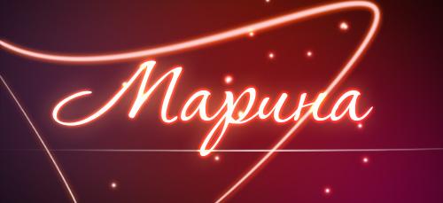 картинка с именем марина