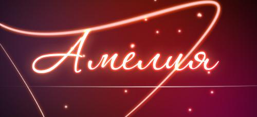 что означает имя Амелия