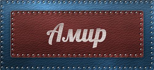 Значение имени Амир что означает имя Амир