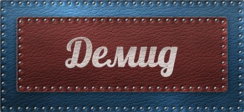 прикольная картинка с именем демид