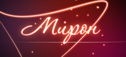 что означает имя Мирон