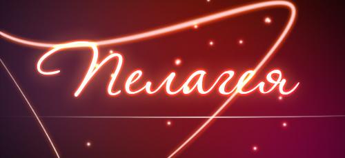что означает имя Пелагея