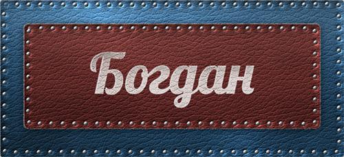 прикольная картинка с именем Богдан