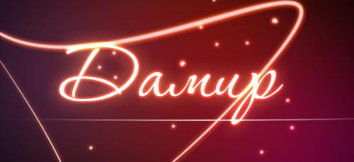 что означает имя Дамир