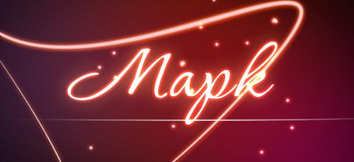 что означает имя Марк