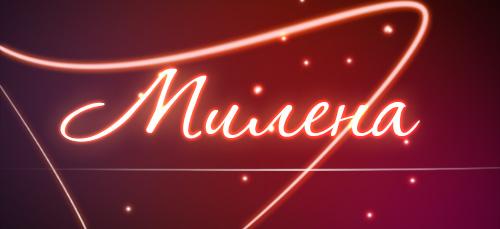 что означает имя Милена