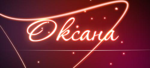 что означает имя Оксана