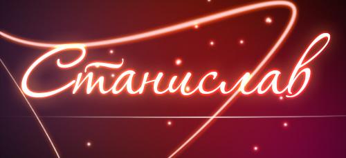 что означает имя Станислав