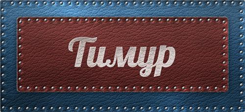 прикольная картинка с именем Тимур