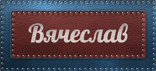 прикольная картинка с именем Вячеслав