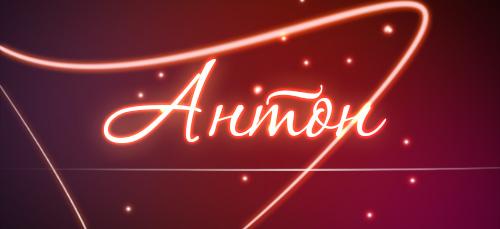 что означает имя Антон