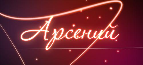что означает имя Арсений