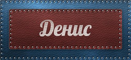 Сексуальность имени денис