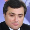 Владислав Юрьевич Сурков
