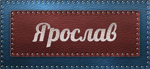 прикольная картинка с именем Ярослав