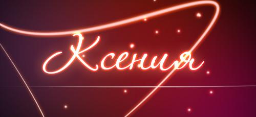 что означает имя Ксения