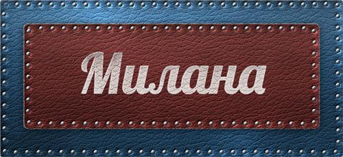 Значение и происхождение имени Милана - отзывы об
