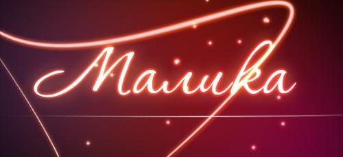 что означает имя Малика