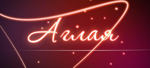 что означает имя Аглая