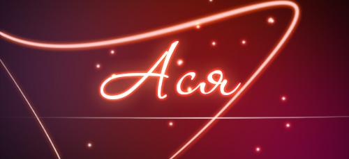 что означает имя Ася