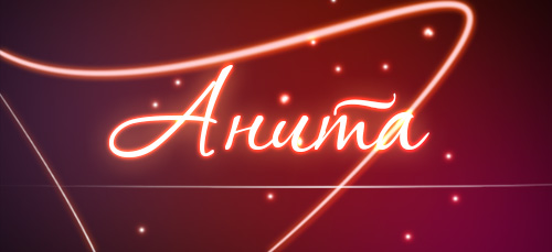 что означает имя Анита
