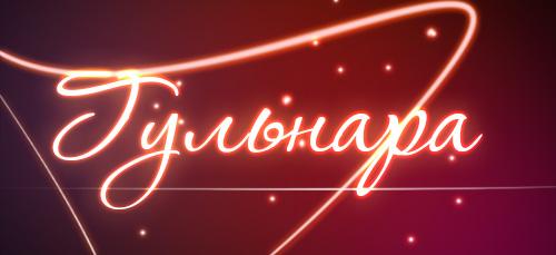 что означает имя Гульнара