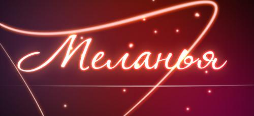 что означает имя Меланья