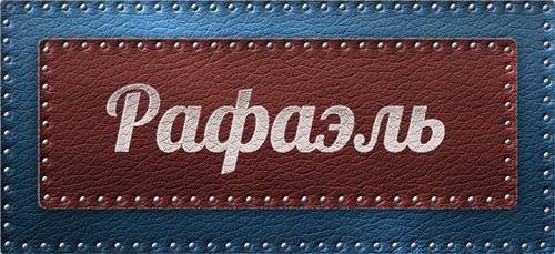 Значение имени Рафаэль что означает имя Рафаэль