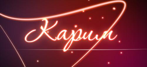 что означает имя Карим