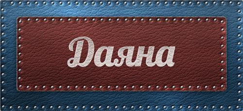 прикольная картинка с именем Даяна