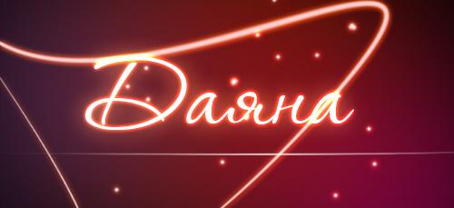 что означает имя Даяна