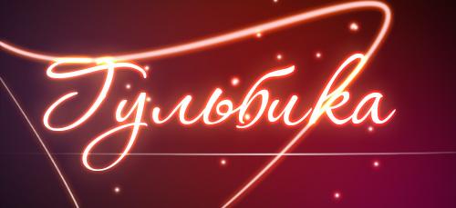 что означает имя Гульбика