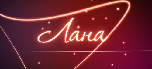 что означает имя Лана