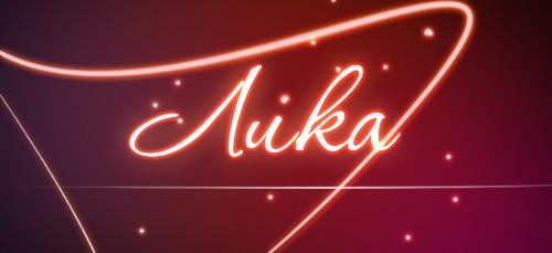 что означает имя Лика