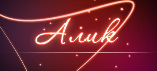 что означает имя Алик