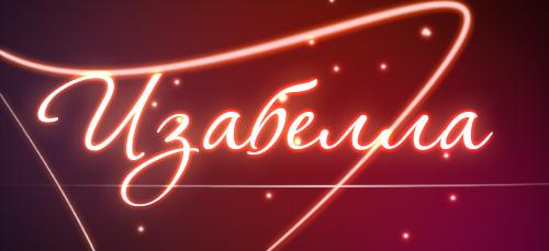 что означает имя Изабелла