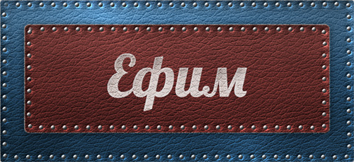 прикольная картинка с именем Ефим