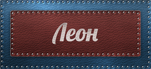 прикольная картинка с именем Леон