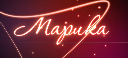 что означает имя Марика