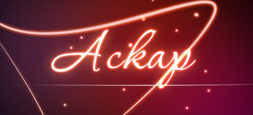 что означает имя Аскар