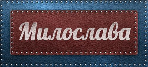 прикольная картинка с именем Милослава