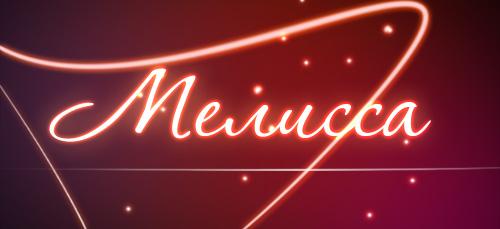что означает имя Мелисса