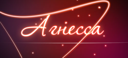 что означает имя Агнесса
