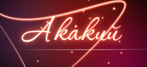 что означает имя Акакий