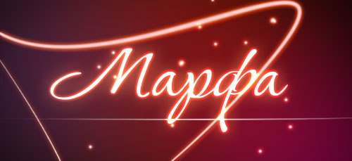 что означает имя Марфа