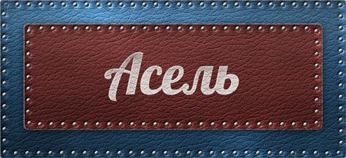Картинки с надписями асель, открытки людмила