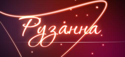Рузанна с днем рождения тебя открытка, для марта